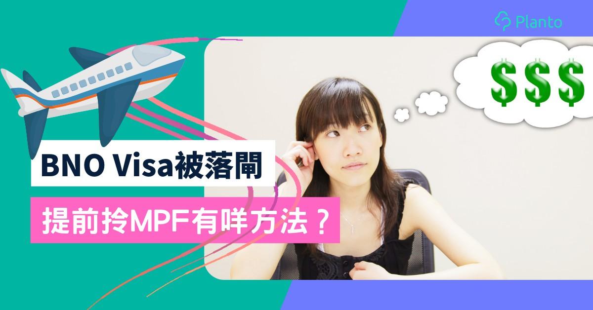 提早取回強積金〡BNO Visa被落閘 提前拎MPF有咩方法?(附表格下載)