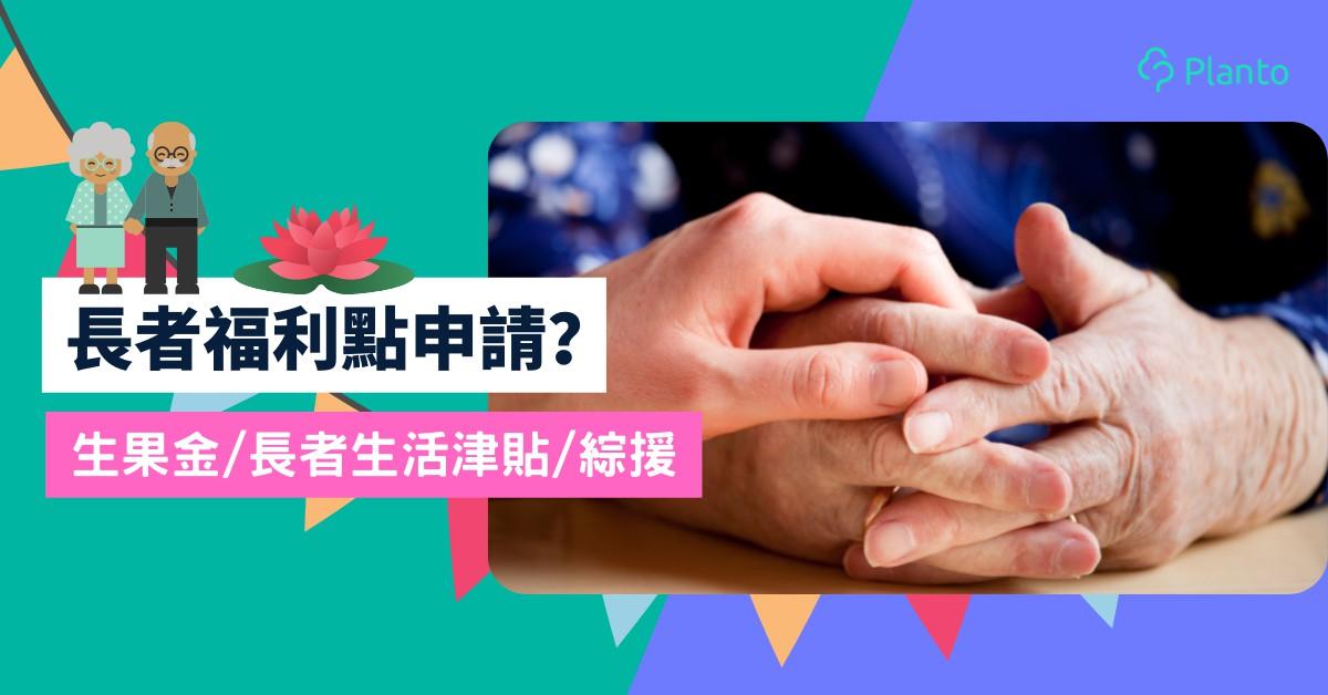 香港長者福利〡生果金/長者生活津貼/長者綜援  申請資格及資助金額一覽(附申請表下載)