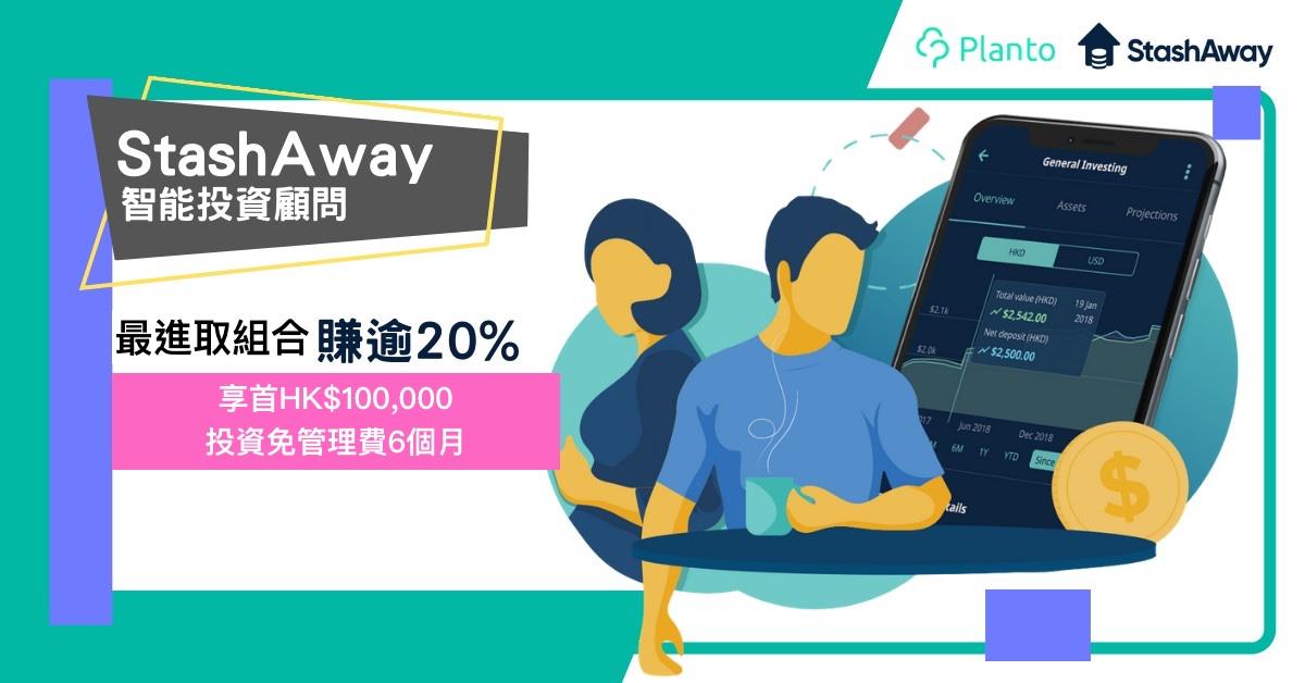 StashAway開戶評測〡只需投1萬就可買亞洲最大智能資產管理基金 〡經Planto 享首 HK$ 10 萬投資免管理費