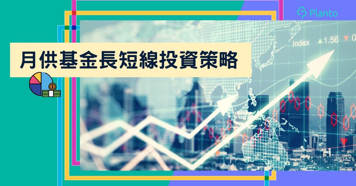 月供基金|月供基金短長線投資策略