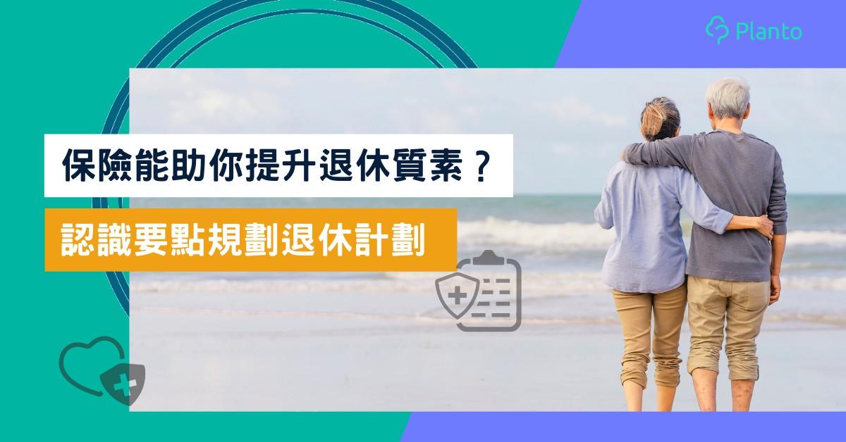 人生規劃︱哪些保險可幫退休人士保障生活質素?