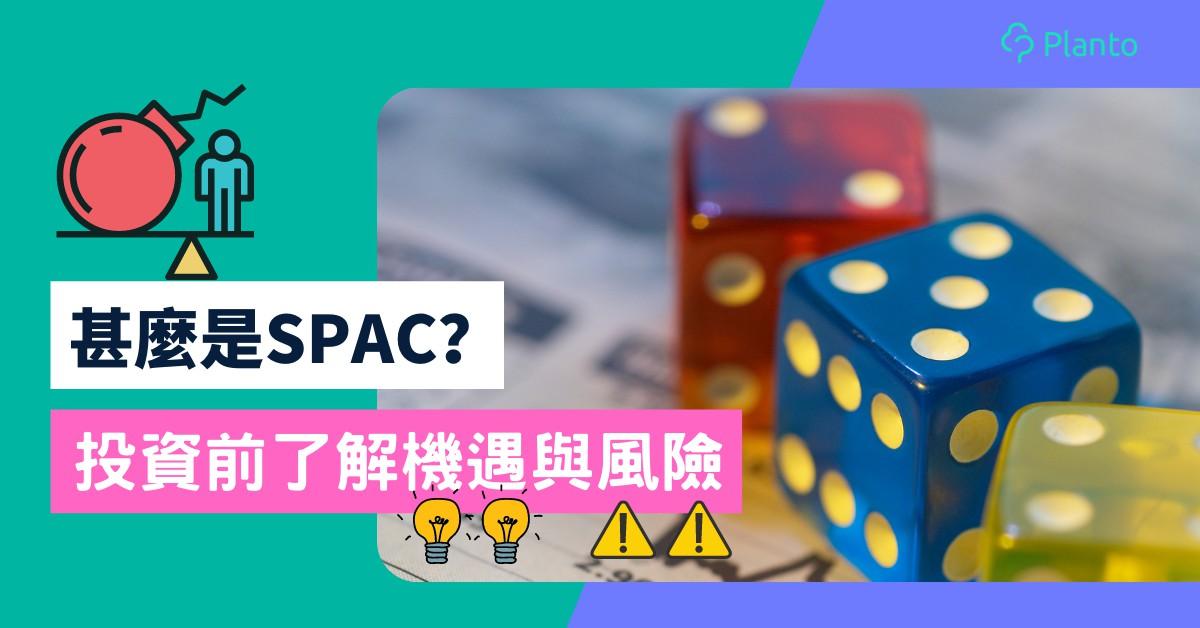 SPAC〡何謂特殊目的收購公司?認識SPAC借殼上市模式、投資機遇及風險