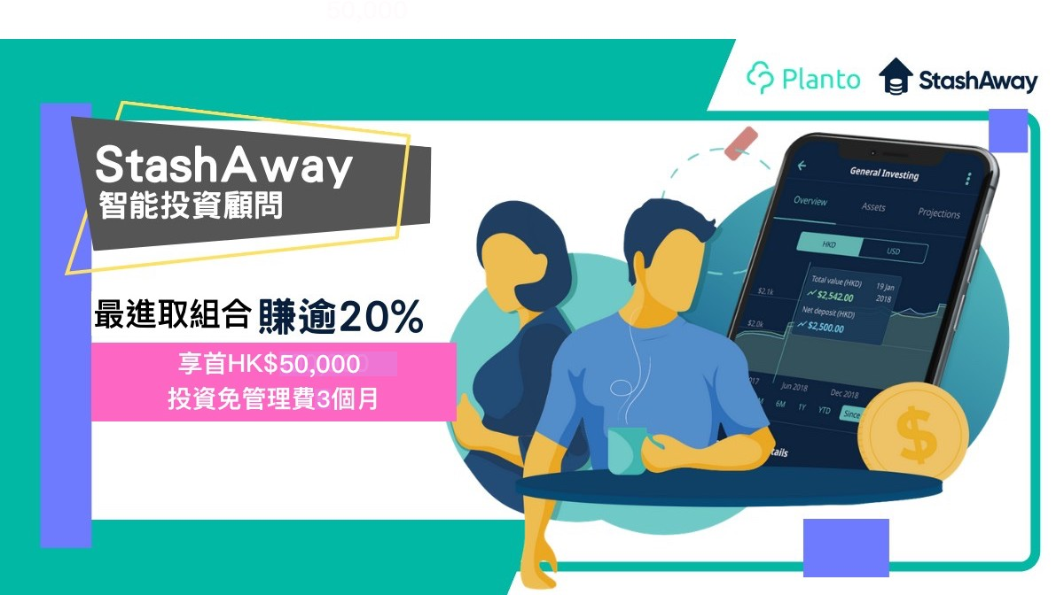 StashAway開戶評測〡只需投1萬就可買亞洲最大智能資產管理基金 〡經Planto 享首 HK$5萬投資免管理費