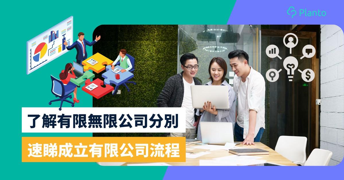 香港開公司〡有限公司VS無限公司有咩分別?速睇成立有限公司流程教學