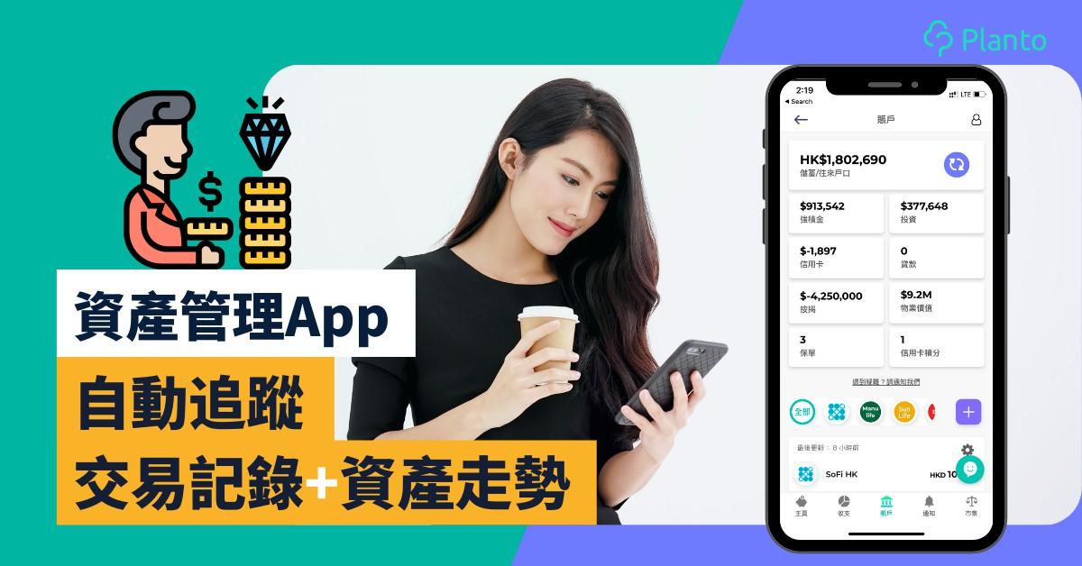資產管理App〡連結投資及理財戶口  一App自動追蹤交易記錄與資產走勢