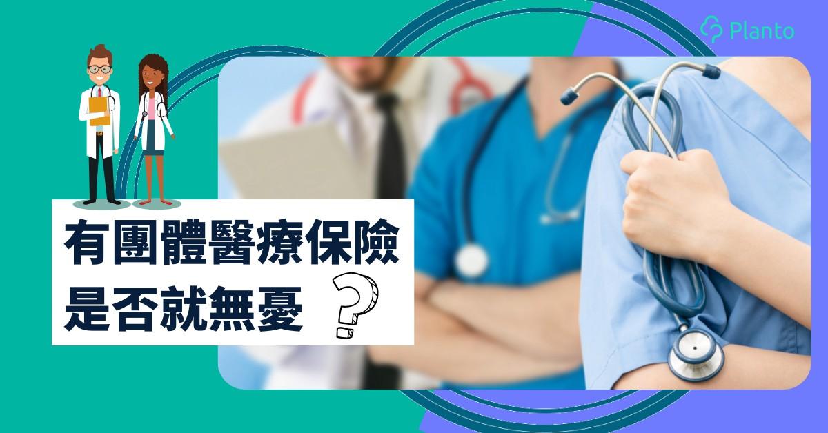 公司醫保|有團體醫療保險 需要買多份個人醫保嗎?