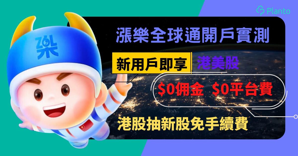 華泰證券〡開戶送1股港交所(價值HKD490)+科技股ETF 限時獎賞HK$500百佳現金券