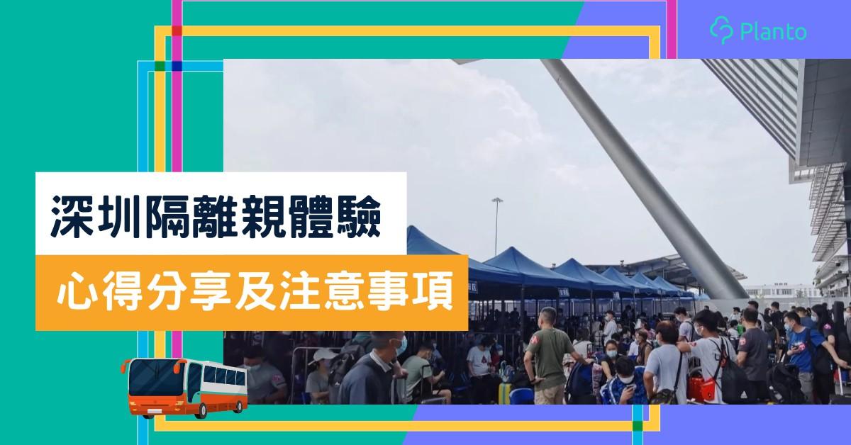 北上直擊|深圳隔離親體驗 14+7變7+7+7 香港人入境內地檢疫須知