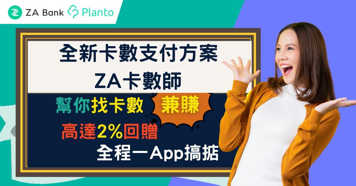 ZA卡數師|ZA Bank信用卡賬單分期計劃 找卡數兼賺高達2%現金回贈