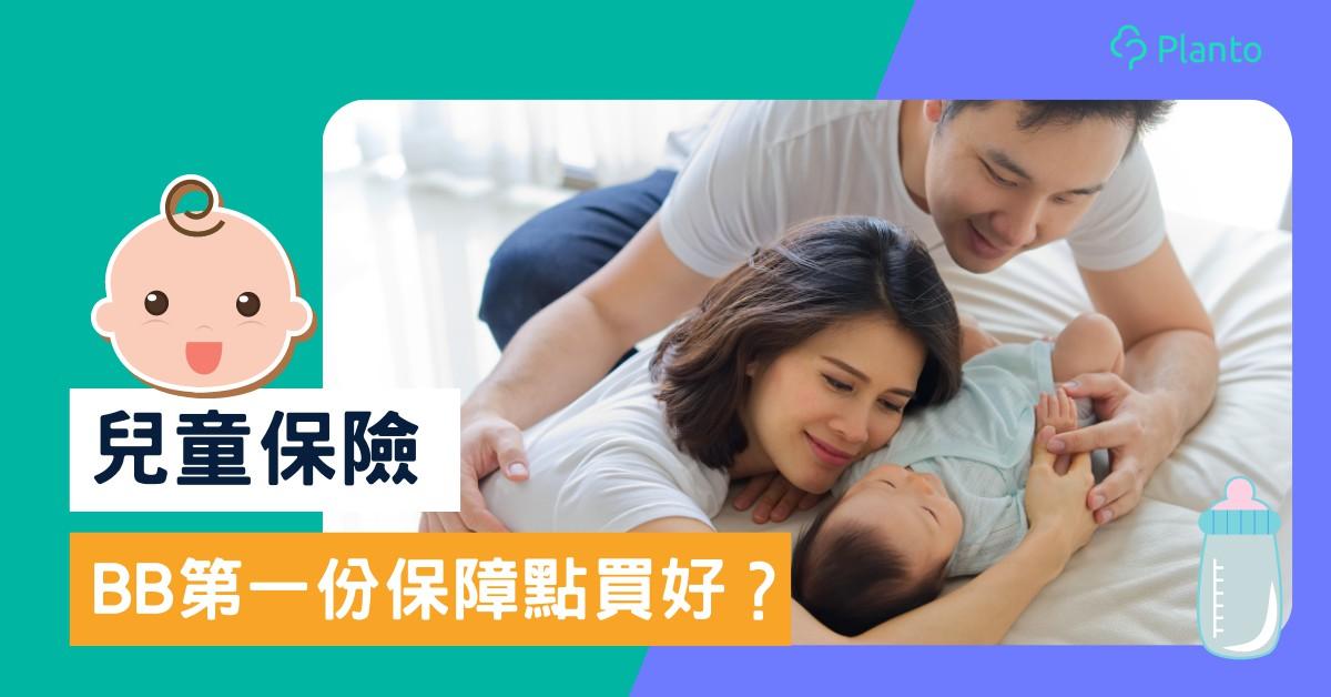 兒童保險〡BB第一份保障點買好?