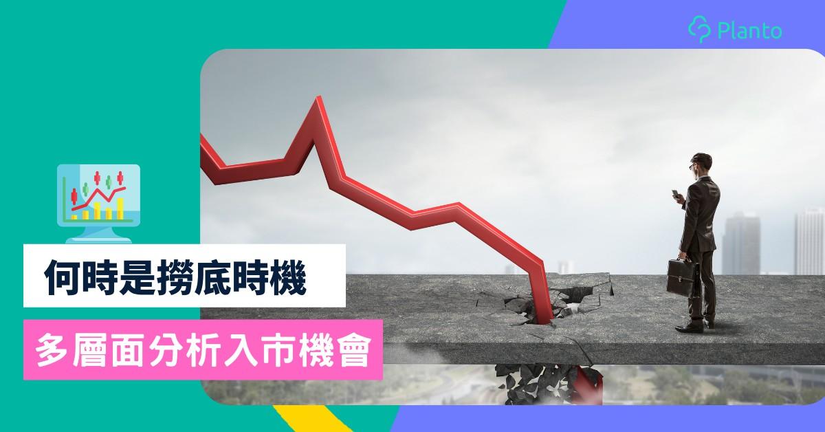 熊市投資|何時才是股票撈底時機? 多層面分析入市機會