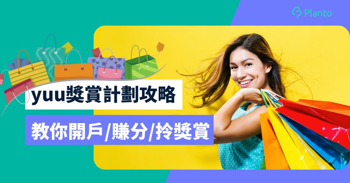 yuu Rewards教學〡yuu積分獎賞計劃 一文了解