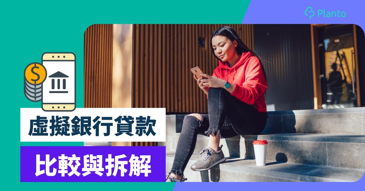 虛銀貸款〡虛擬銀行借錢抵唔抵?與傳統銀行有咩分別?教你分析產品特性及優惠
