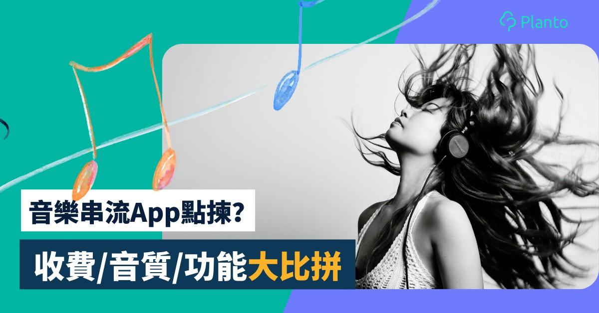 聽歌App比較〡Apple Music、Spotify等7大音樂串流平台月費與音質大比拼