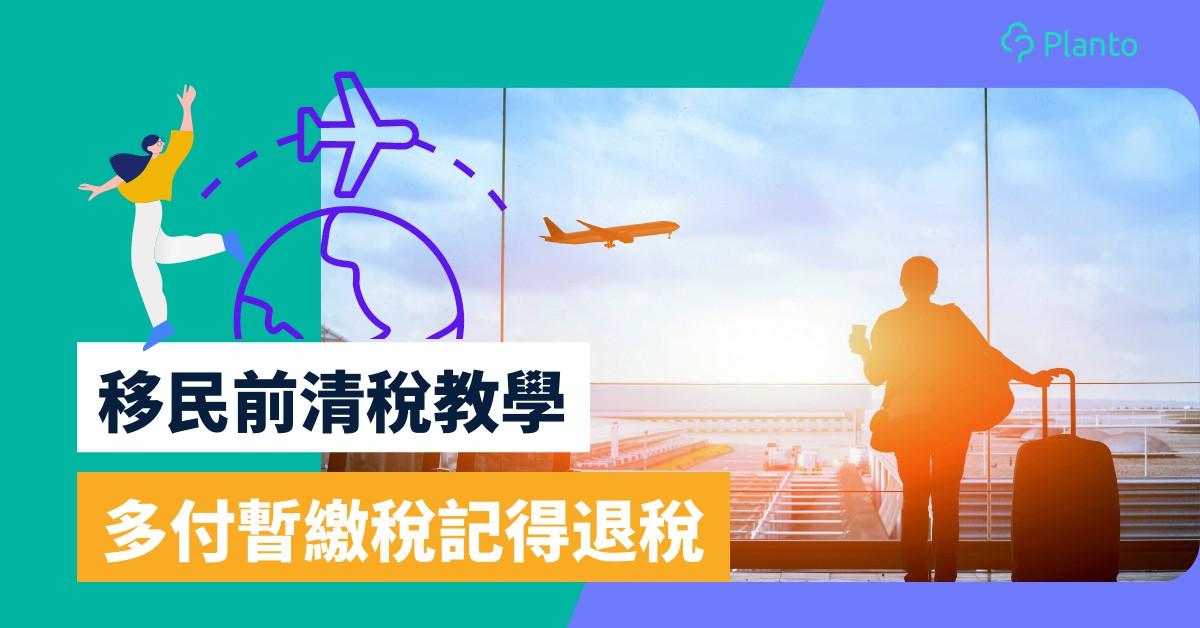 移民前清稅〡離開香港前點交最後稅款?多付暫繳稅記得退稅