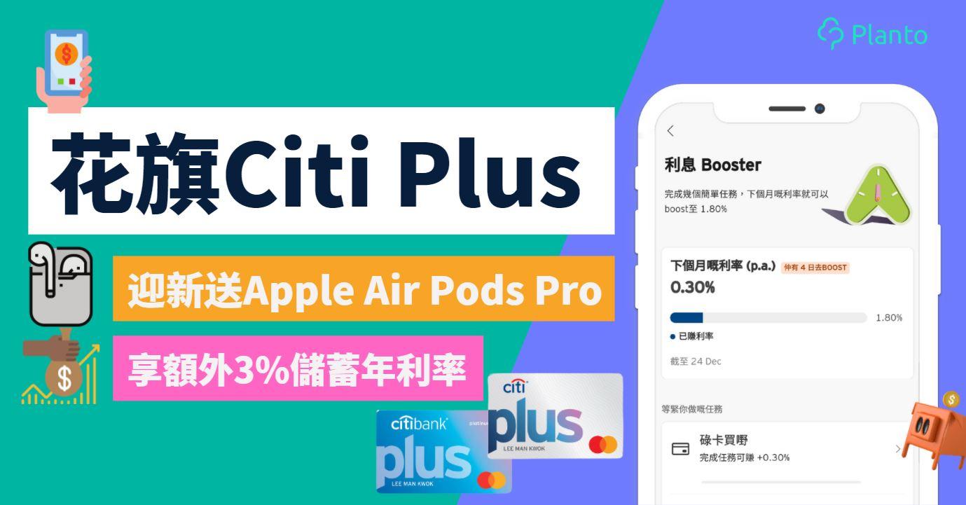 花旗Citi Plus〡開數碼戶口及信用卡 迎新送Apple AirPods Pro 存款年利率額外3%