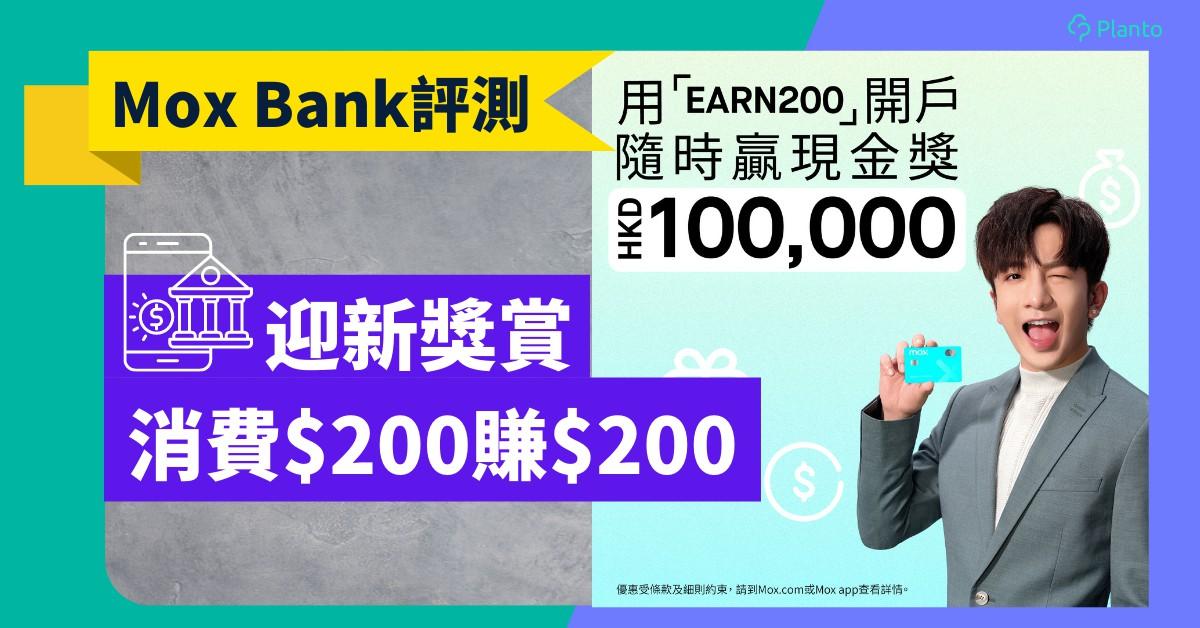 Mox Bank評測|迎新簽賬回贈100%+抽獎贏高達10萬蚊!Mox Credit「即時借」輕鬆套現
