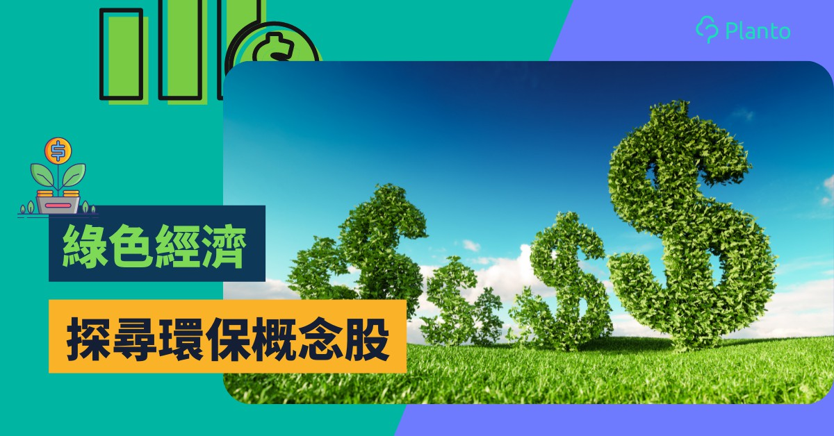 環保概念股|綠色生活盛行 哪隻環保股有機會跑出?