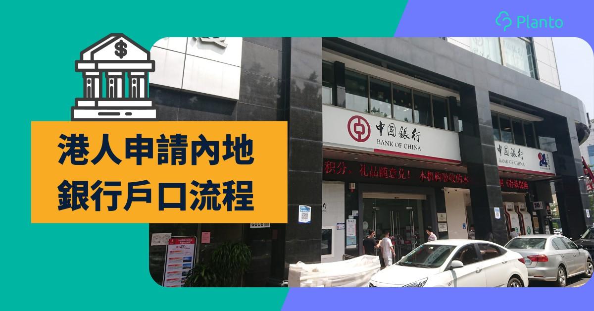 開內地銀行戶口|香港人開大陸銀行賬戶流程及注意事項
