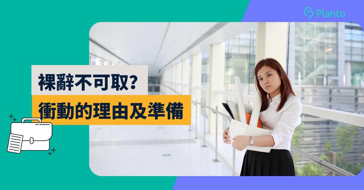 裸辭心法 未有著落就唔好辭職? 裸辭的3大理由及準備