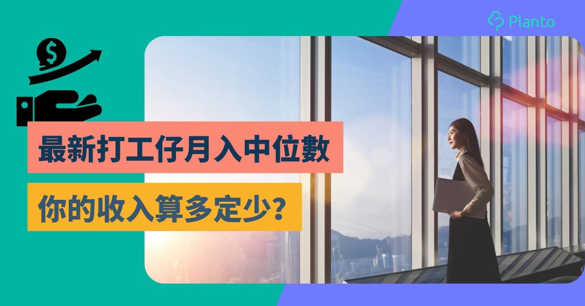 香港人月入中位數2021 幾高人工是全港Top10%?如何增加收入你要知