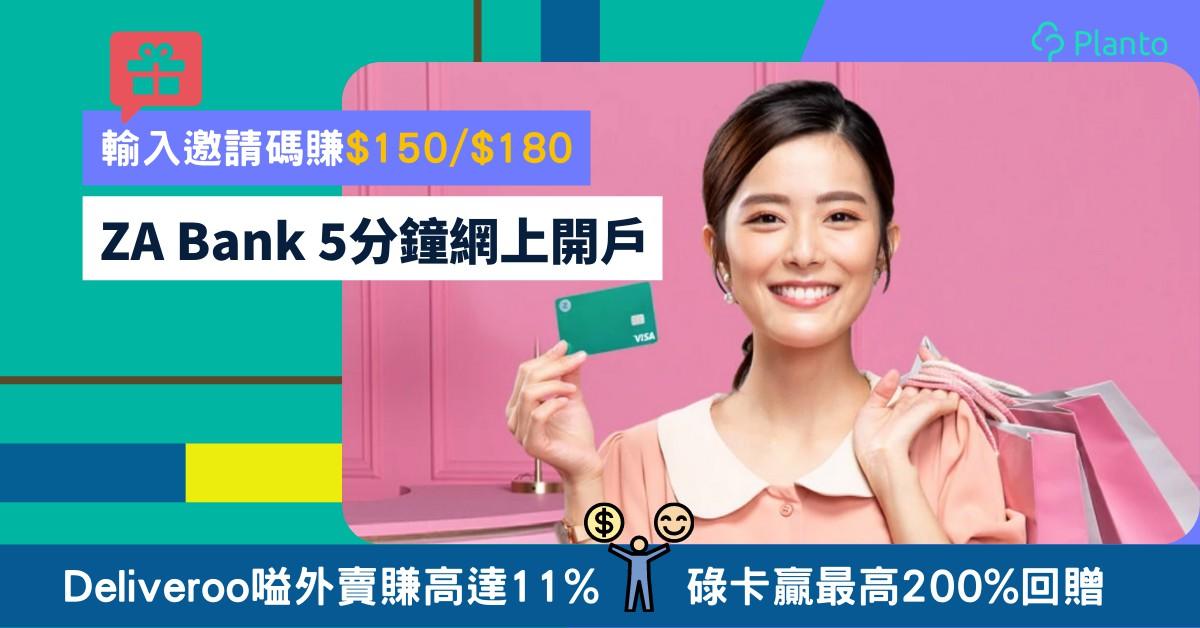 ZA Bank〡眾安銀行開戶評測最高享$180回贈獨家放送 邀請碼:PLANTO150/PLANTO180