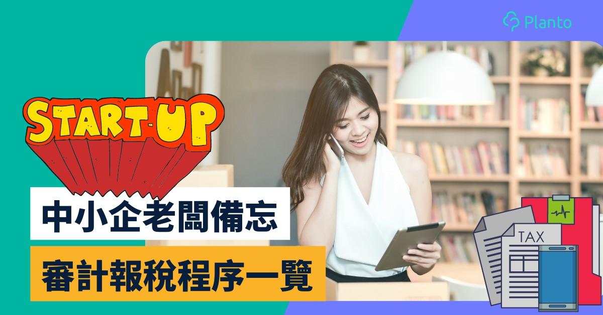 公司利得稅〡香港有限公司報稅、審計核數懶人包