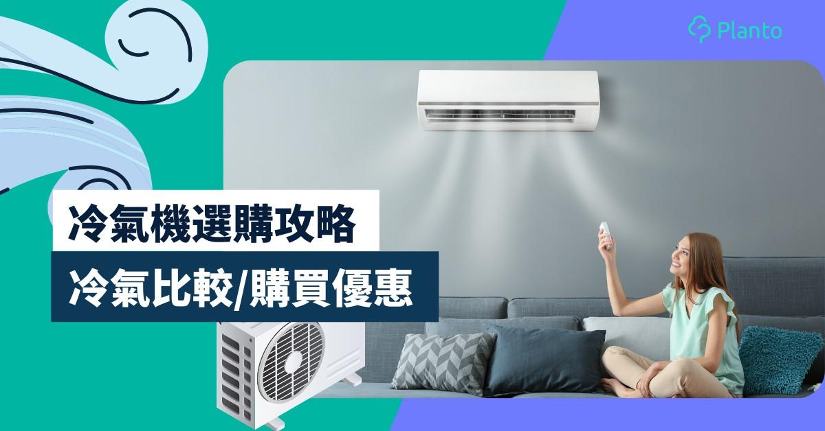 冷氣優惠|如何選購合適的冷氣機 比較冷氣機類型 推薦購買優惠