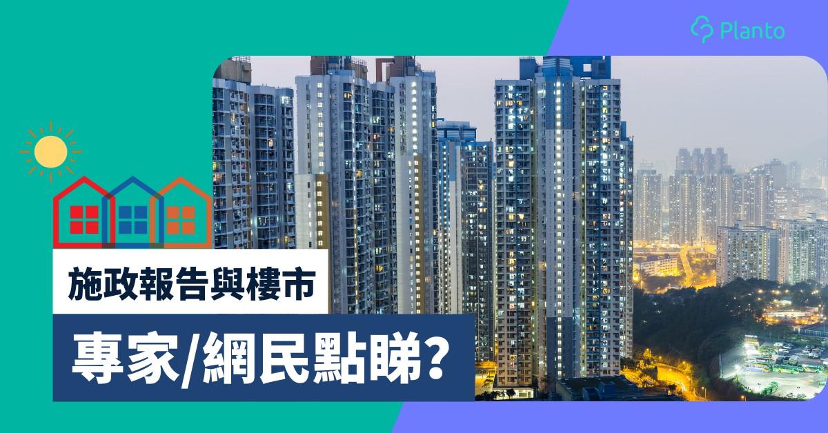 施政報告與樓市〡專家/網民點睇?樓價短期難回落但長遠可降溫