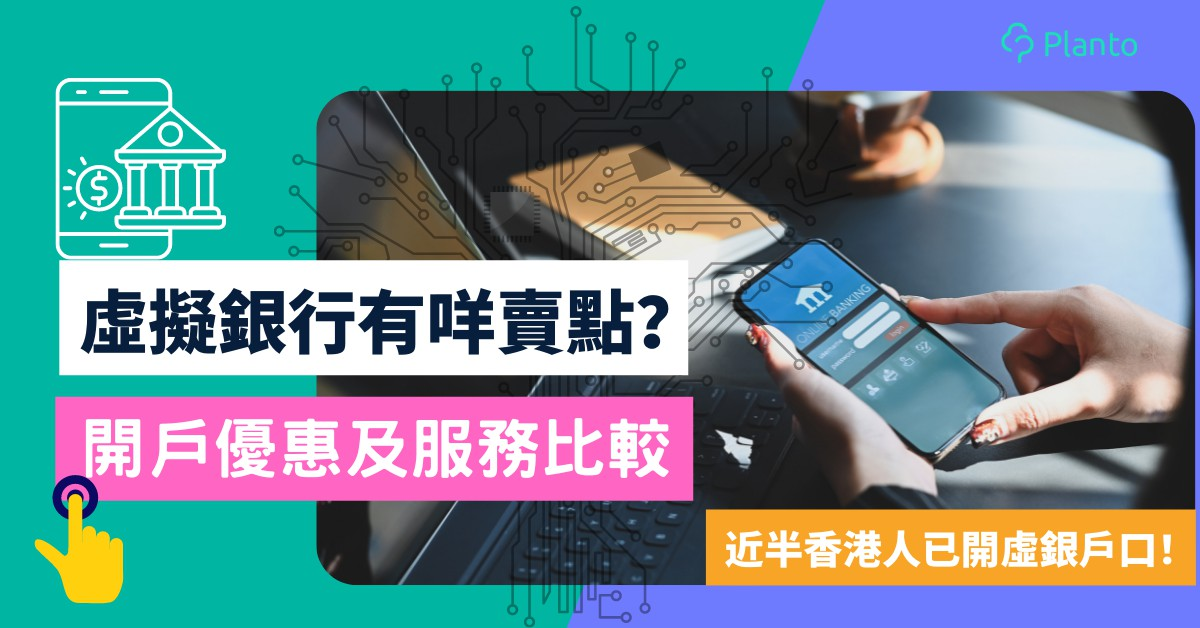 虛擬銀行開戶獎賞〡香港8間Virtual Bank迎新優惠、服務、優缺點比較