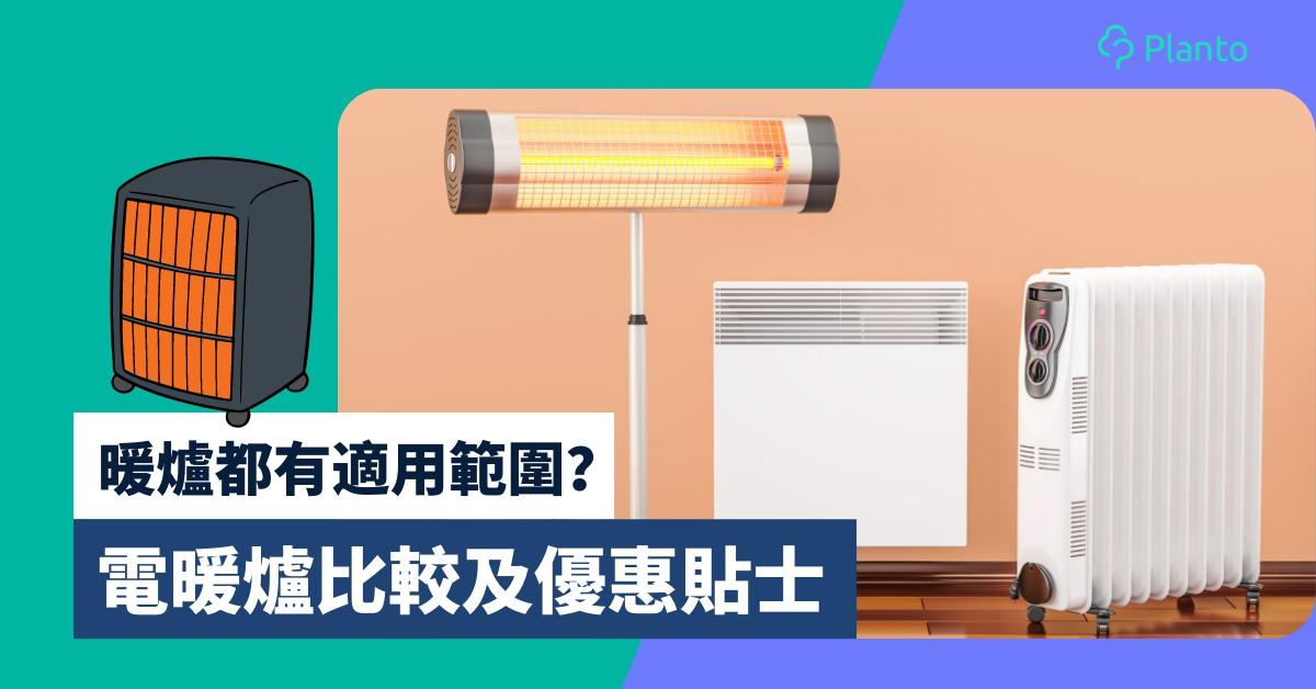 電暖爐比較|電暖器款式比較 選購貼士及優惠
