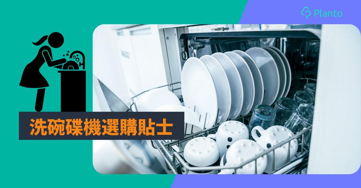 洗碗碟機比較|為甚麼洗碗碟機值得你去買? 洗碗碟機選購攻略